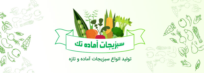 سبزیجات-تک